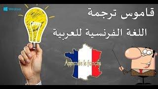 تحميل برنامج قاموس ترجمة اللغة الفرنسية للعربية | تعلم اللغة الفرنسية