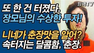 윤석열 장모의 수상한 담보대출, mbc 단독 보도!  …