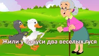 Жили у бабуси два веселых гуся | Grandma's Merry Geese | Nursery Rhyme in Russian