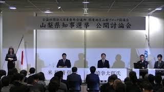 山梨BL主催「山梨知事選挙公開討論会」20181217