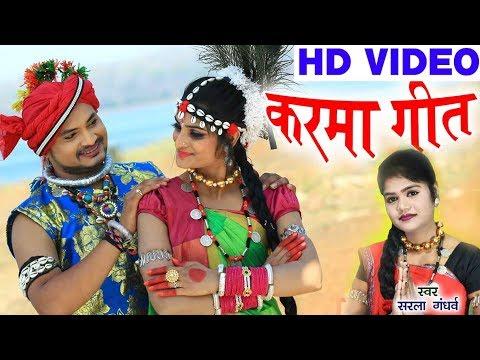 सरला गंधर्व-Cg Karma Geet- Mai Tor Diwana-Sarla Gandhraw ,Ghansyam Pradhan-Chhattisgarhi Song 2018