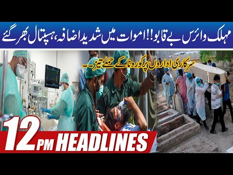 Corona Out Of Control!! Record Breaking Deaths | 12pm News Headlines | 28 April 2021 | Rohi