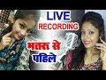 LIVE RECORDING VIDEO | भतरा से पहिले | Bhatra Se Pahile Hamar Rahlu | Amrita Dixit | Latest Bhojpuri