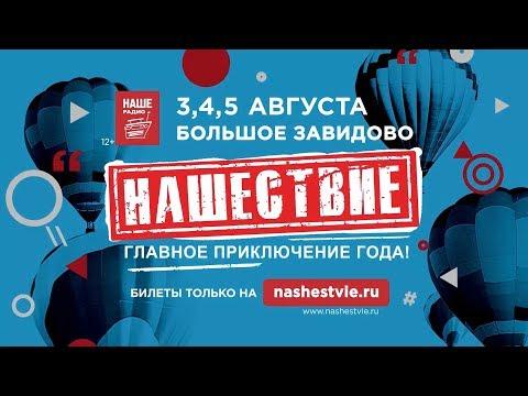 The MATRIXX – НАШЕСТВИЕ (Большое Завидово, 03.08.2018)