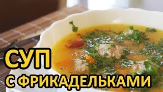 Вкусно, недорого, быстро! Суп с фрикадельками и с паприкой