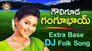 Gouliguda Gangubhai  Extra Base Dj Folk Song | Folk Special | Disco Recording Company