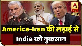 America-Iran के बीच टेंशन से बढ़ रहा world war का डर,India को Oil के अलावा होगा बड़ा नुकसान