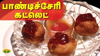Pondicherry Cutlet | Cutlet Recipe | Kitchen Queen | Jaya Tv