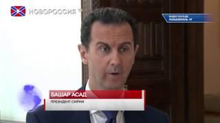 Асад о ситуации в Сирии
