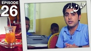 مهمان یار - فصل ششم  - قسمت بیست و ششم / Mehman-e-Yaar - Season 6 - Episode 26