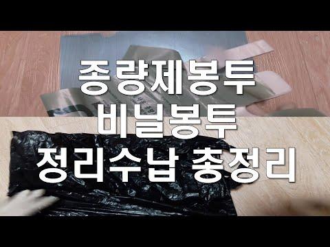 비닐봉투 정리,  종량제봉투 정리 수납 방법, 비닐봉투접기, 쓰레기봉투접기, 쓰레기봉투 정리