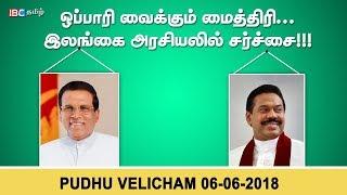 ஒப்பாரி வைக்கும் மைத்திரி... இலங்கை அரசியலில் சர்ச்சை!!!   Pudhu Velicham 06-06-2018   IBC Tamil TV