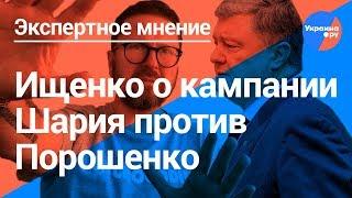 Ищенко о кампании Шария против Порошенко