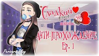 АНТИ-ПРОХОЖДЕНИЕ Ep 1 -Сладкий флирт- (Perinara Play)