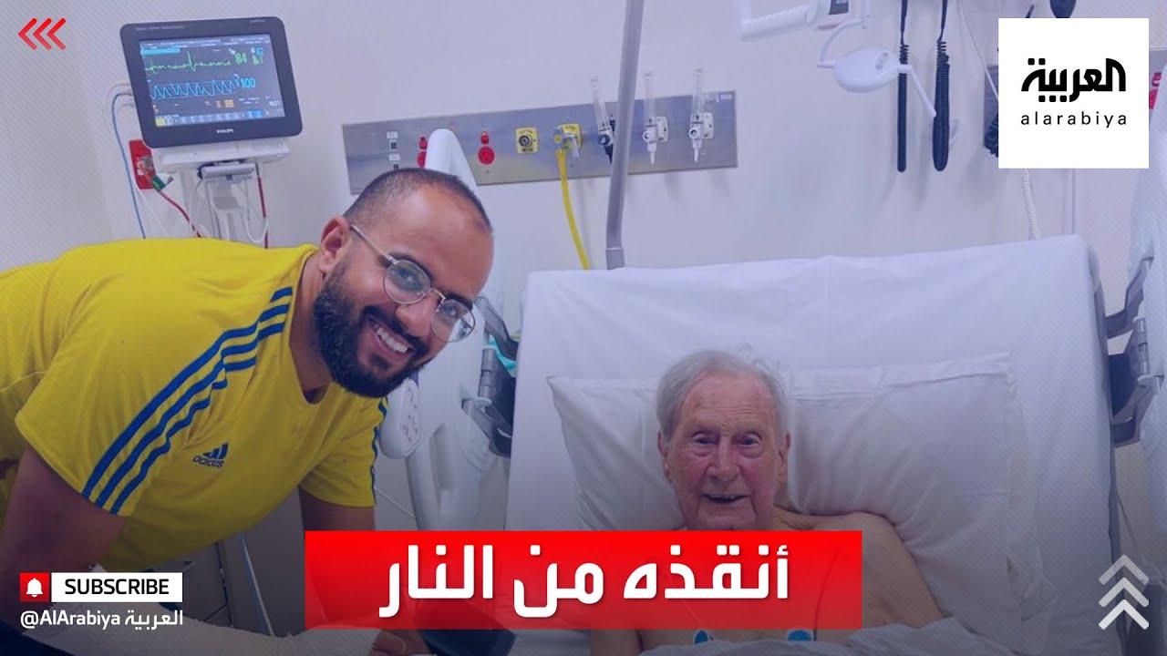 مبتعث سعودي في أستراليا يروي قصة إنقاذه لمسن  - نشر قبل 3 ساعة