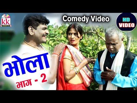 Sewak Ram Yadav    CG COMEDY   Scene 2   Bhola   Chhattisgarhi Comedy    Hd Video 2020    Comedy