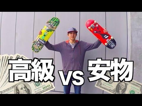 20,000円 VS 1,500円のスケボー!何が違う?比較してみた!