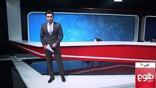 TOLOnews 10pm News 06 November 2016 / طلوع نیوز، خبر ساعت ده، ۱۶عقرب ۱۳۹۵
