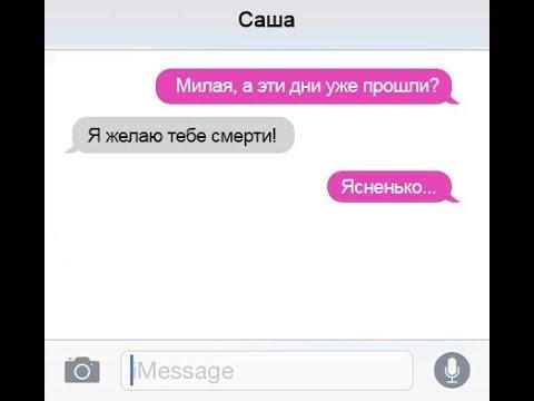 Смешной СМС-флирт (СМС-приколы) :)