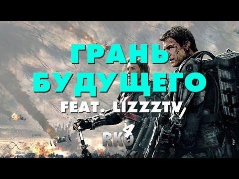 """RAP Кинообзор 4"" - Грань будущего Feat.LizzzTV"