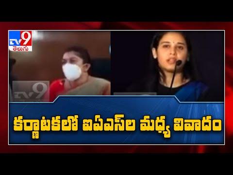Karnataka IAS officer Shilpa Nag resigns alleging 'harassment' by Mysuru DC Rohini Sindhuri - TV9
