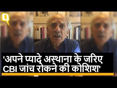 Arun Shourie बोले, अपने प्यादे राकेश अस्थाना के जरिए CBI जांच रोकने की कोशिश में सरकार। Quint Hindi