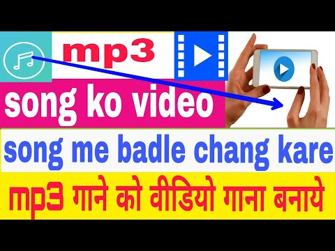 mp3 song to video song kaise banaye | convert mp3 song to video song | mp3 ko video me kaise badle