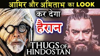 Thugs Of Hindostan Deadly Look | Aamir Khan And Amitabh Bachchan