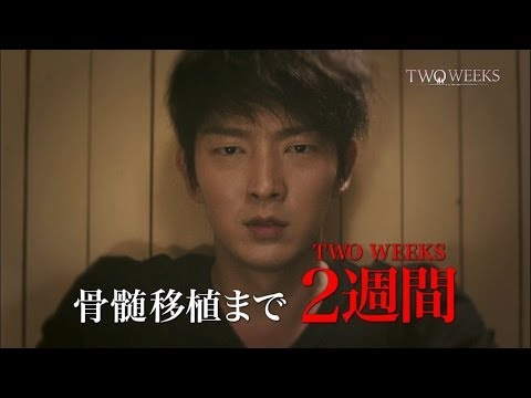 「TWO WEEKS」の参照動画