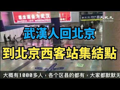 组图:武汉回京人员默默无声 西客站分区隔离