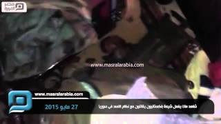 مصر العربية |  شاهد ماذا يفعل شيعة باكستانيون يقاتلون مع نظام الاسد فى سوريا