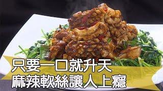 【料理美食王精華版】只要一口就升天 麻辣軟絲讓人上癮