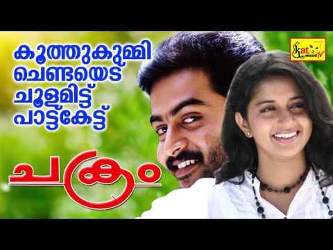Chakram    കൂത്തു കുമ്മി   Koothu Kummi   Evergreen Hit Malayalam Film Song   Prithviraj   Meera