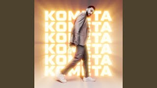 Download Комета Mp3 and Videos