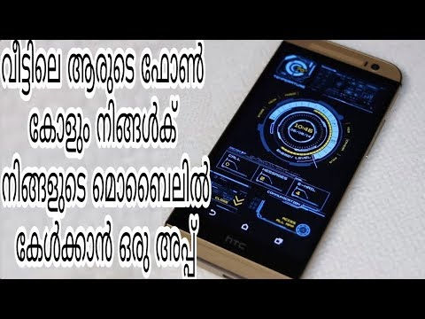 How To Record Other People's Phone Calls In (malayalam)
