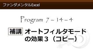 ファンダメンタルExcel 7-14-4 補講 オートフィルタモードの効果3(コピー)【わえなび】 thumbnail