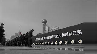 《深切悼念新冠肺炎疫情牺牲烈士和逝世同胞》20200404 | CCTV中文国际
