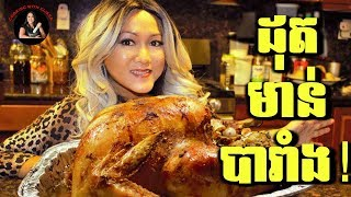 Khmer Turkey Recipe! ដុតមាន់បារាំង -Thanksgiving-Cambodian/Asian American turkey