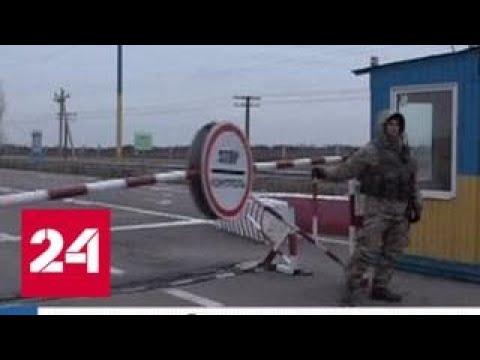 Порошенко испугался россиян от 16 до 60 лет и запретил им въезд на Украину - Россия 24