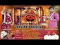 Download न्यू Salasar Balaji Song - Chalo Bhaida Salasar | Manish Sinwer | चालो भाईडा सालासर | PRG MP3 song and Music Video
