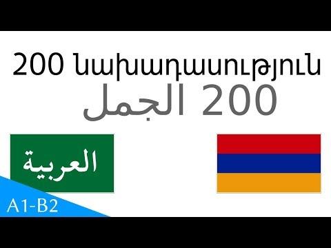 200 նախադասություն - Արաբերեն - Հայերեն