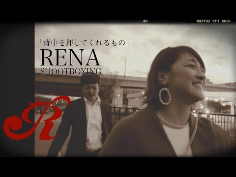 【Rev.Presents】(13)RENA 「背中を押してくれるもの」SB大阪大会(大阪市旭区民センター)