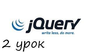 JQuery уроки#2 Переменные