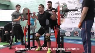 Приседания мужчины 82,5-90 кг. Кубок Киева 2015 (UPC)