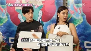 [Section TV] 섹션 TV - Gimseulgi&Lee Ha-nui Exchage Words of blessing~ 20160904