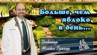"""Майкл Грегер """"Больше чем яблоко в день"""" (русская озвучка)"""