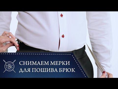 Вопрос: Как снять мерки штанов?