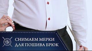 Пошаговая инструкция по снятию мерок для брюк