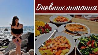 ДНЕВНИК ПИТАНИЯ.Еда в путешествиях.Как я питалась в Португалии. Легкие рецепты.