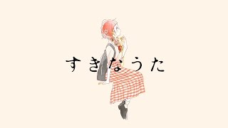 すきなうた - yui × 鎖那 さな 検索動画 8